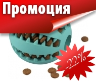 Dog Treat Feeder & Teeth Cleaning Ball - дентална играчка за кучета 4,8 см.